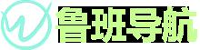 鲁班网址导航-外链发布网站_高质量外链购买_外链购买平台